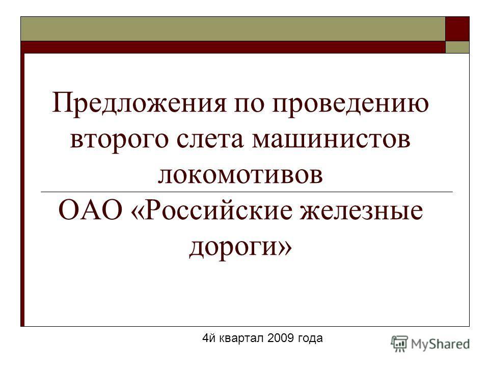 Предложения по проведению второго слета машинистов локомотивов ОАО «Российские железные дороги» 4й квартал 2009 года