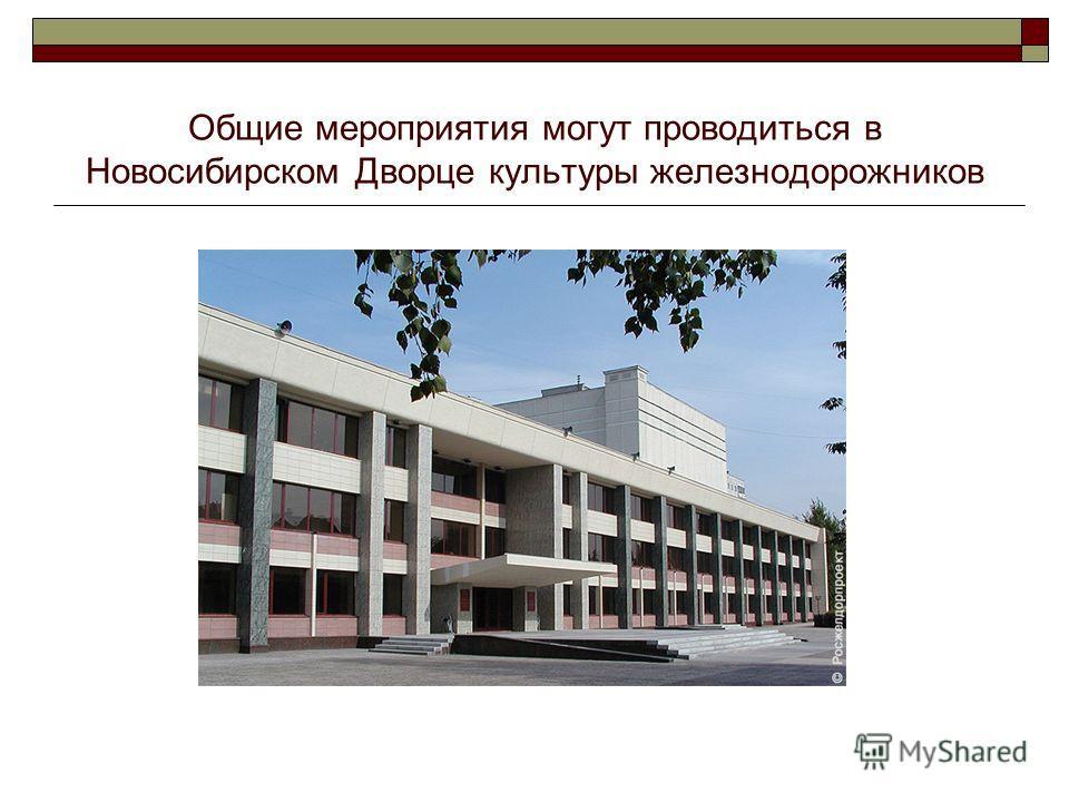 Общие мероприятия могут проводиться в Новосибирском Дворце культуры железнодорожников