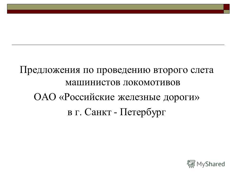 Предложения по проведению второго слета машинистов локомотивов ОАО «Российские железные дороги» в г. Санкт - Петербург