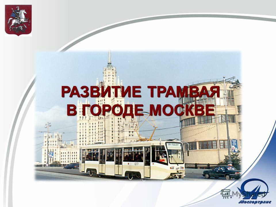 РАЗВИТИЕ ТРАМВАЯ В ГОРОДЕ МОСКВЕ 1