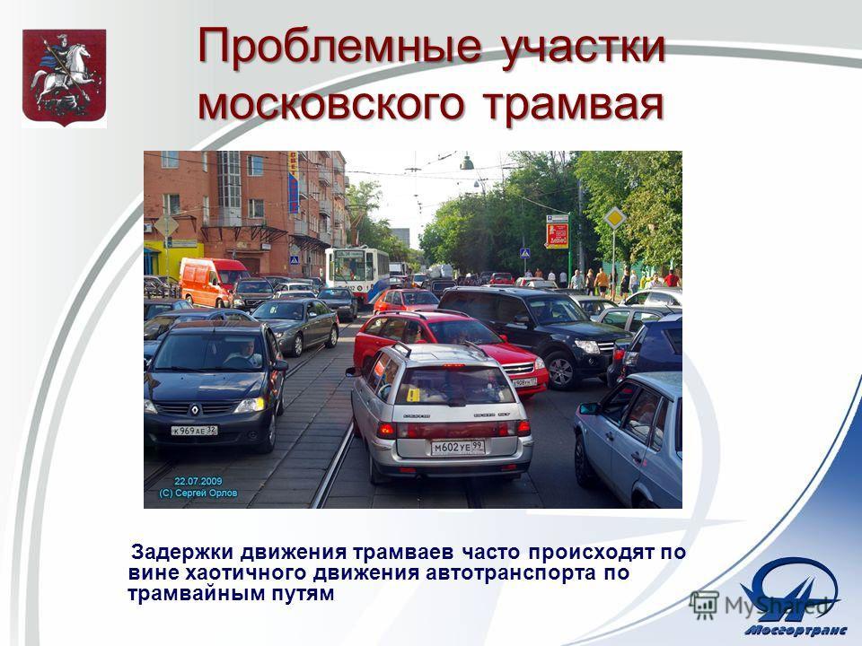 Проблемные участки московского трамвая Задержки движения трамваев часто происходят по вине хаотичного движения автотранспорта по трамвайным путям