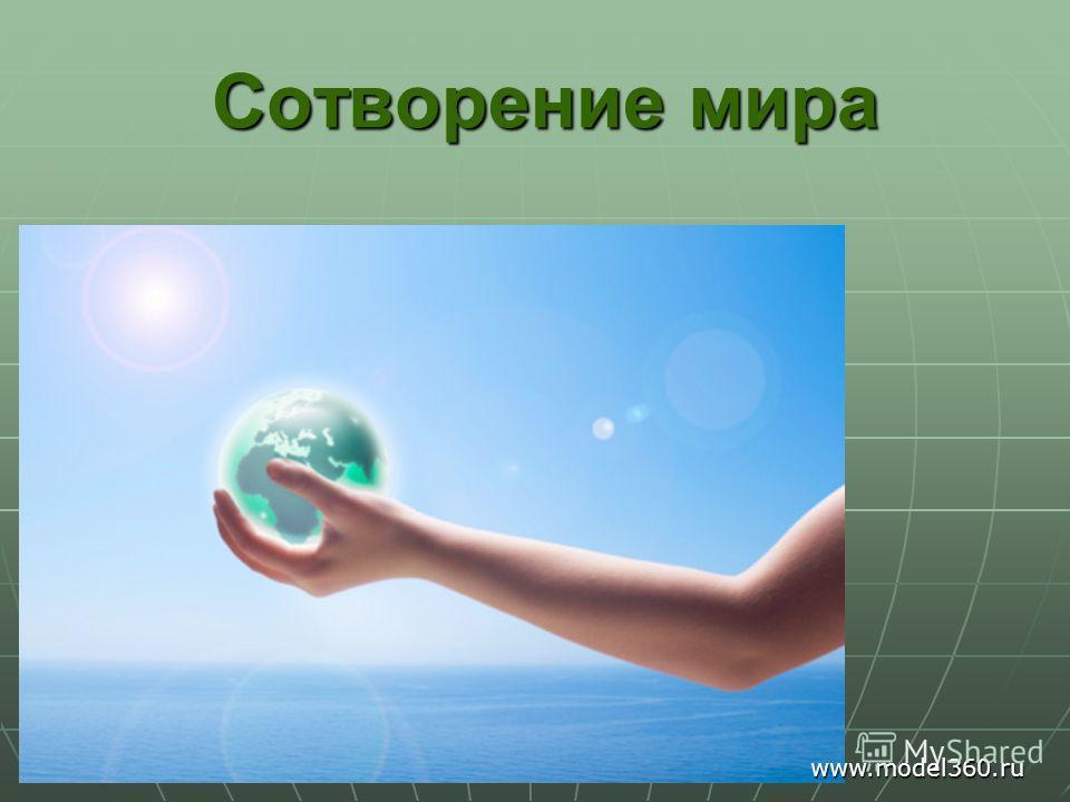 Сотворение мира Сотворение мира www.model360.ru