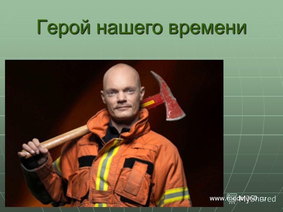 Герой нашего времени www.model360.ru