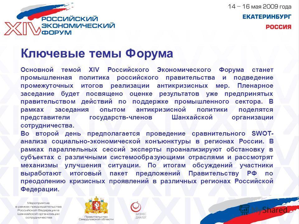 Ключевые темы Форума Основной темой XIV Российского Экономического Форума станет промышленная политика российского правительства и подведение промежуточных итогов реализации антикризисных мер. Пленарное заседание будет посвящено оценке результатов уж