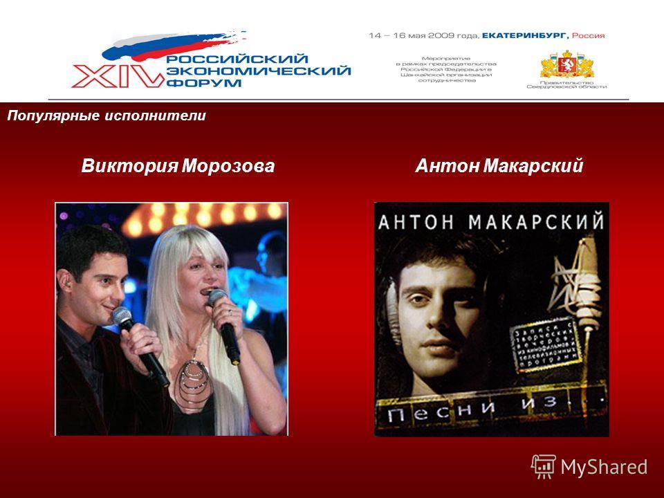 Популярные исполнители Виктория Морозова Антон Макарский