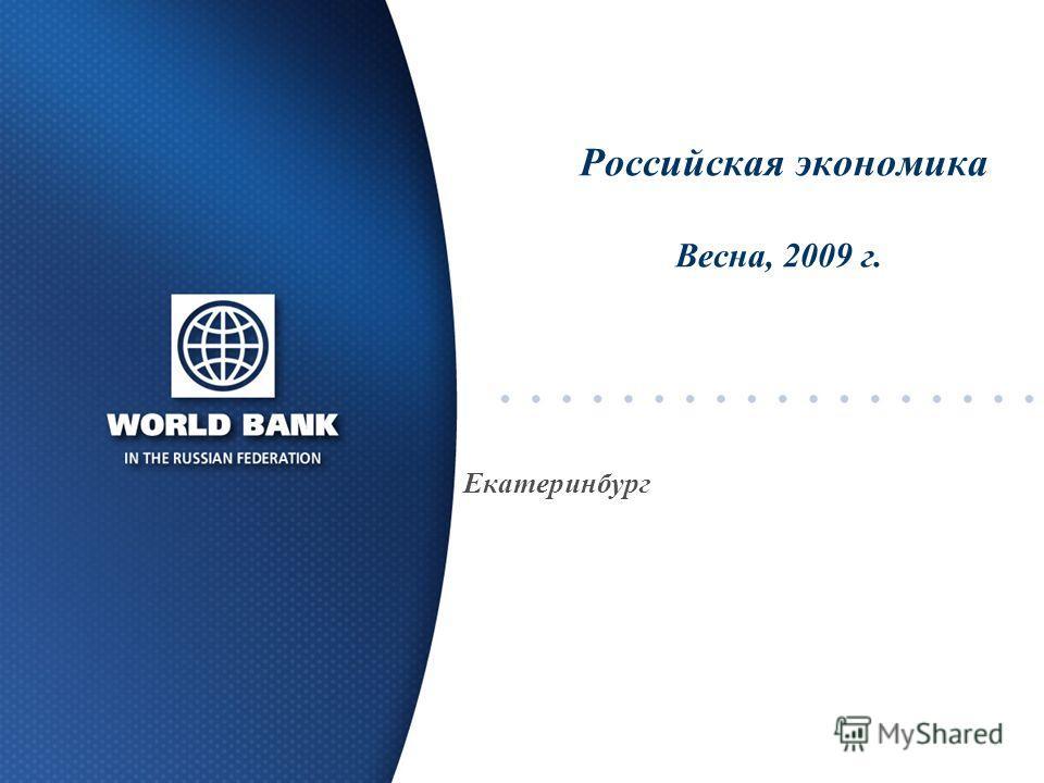 Российская экономика Весна, 2009 г. Екатеринбург