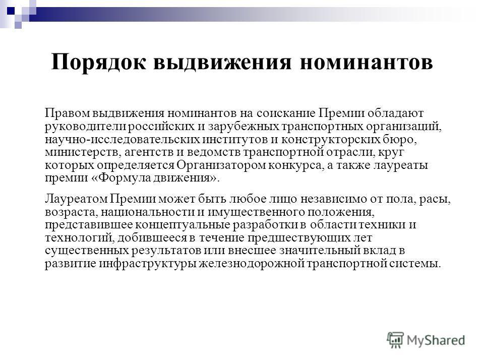 Порядок выдвижения номинантов Правом выдвижения номинантов на соискание Премии обладают руководители российских и зарубежных транспортных организаций, научно-исследовательских институтов и конструкторских бюро, министерств, агентств и ведомств трансп
