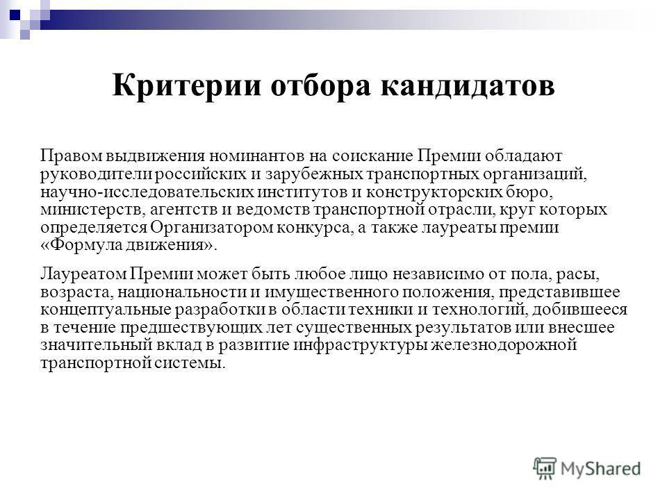 Критерии отбора кандидатов Правом выдвижения номинантов на соискание Премии обладают руководители российских и зарубежных транспортных организаций, научно-исследовательских институтов и конструкторских бюро, министерств, агентств и ведомств транспорт
