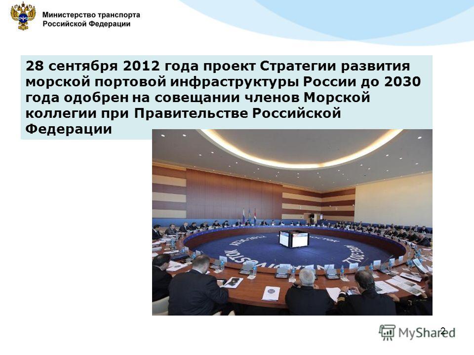 2 28 сентября 2012 года проект Стратегии развития морской портовой инфраструктуры России до 2030 года одобрен на совещании членов Морской коллегии при Правительстве Российской Федерации