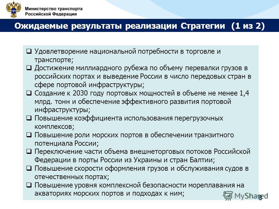 Удовлетворение национальной потребности в торговле и транспорте; Достижение миллиардного рубежа по объему перевалки грузов в российских портах и выведение России в число передовых стран в сфере портовой инфраструктуры; Создание к 2030 году портовых м