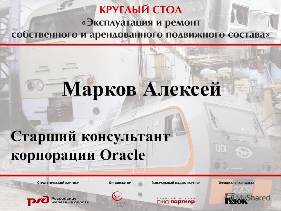 Марков Алексей Старший консультант корпорации Oracle