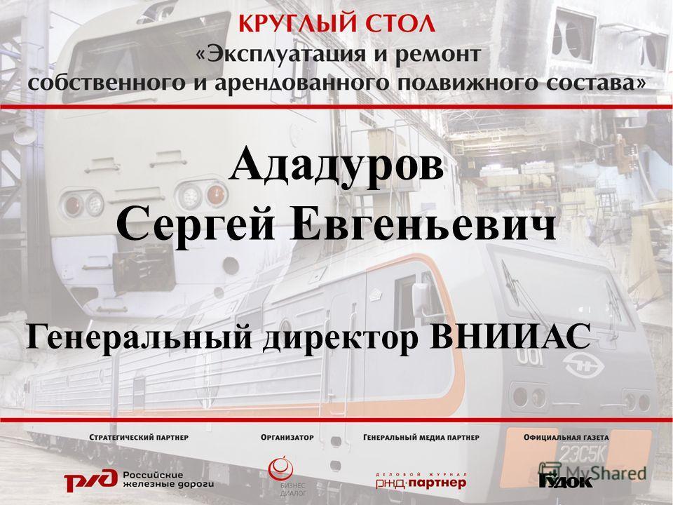 Ададуров Сергей Евгеньевич Генеральный директор ВНИИАС