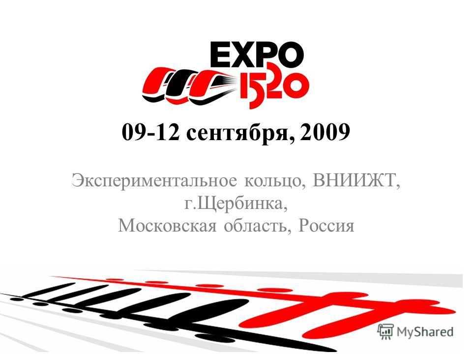 09-12 сентября, 2009 Экспериментальное кольцо, ВНИИЖТ, г.Щербинка, Московская область, Россия