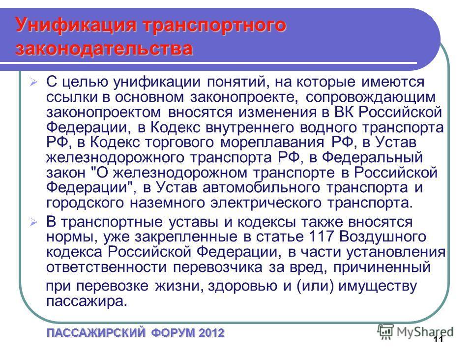 11 Унификация транспортного законодательства С целью унификации понятий, на которые имеются ссылки в основном законопроекте, сопровождающим законопроектом вносятся изменения в ВК Российской Федерации, в Кодекс внутреннего водного транспорта РФ, в Код