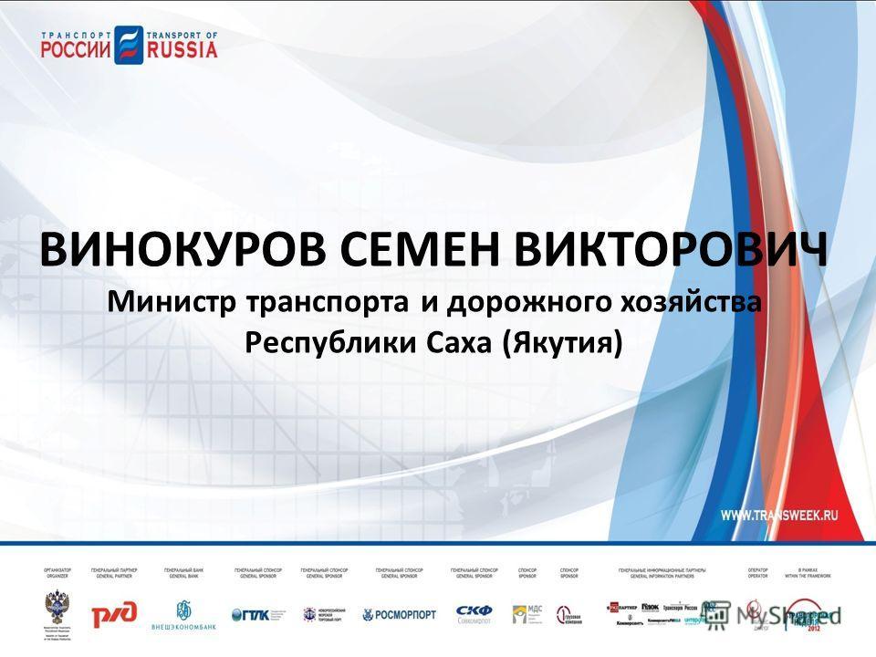 ВИНОКУРОВ СЕМЕН ВИКТОРОВИЧ Министр транспорта и дорожного хозяйства Республики Саха (Якутия)