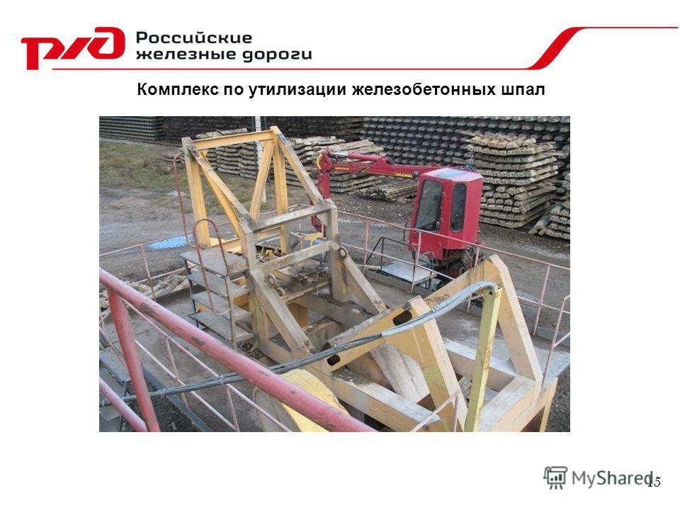 Комплекс по утилизации железобетонных шпал 15