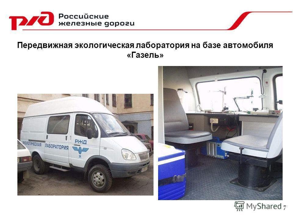 Передвижная экологическая лаборатория на базе автомобиля «Газель» 7