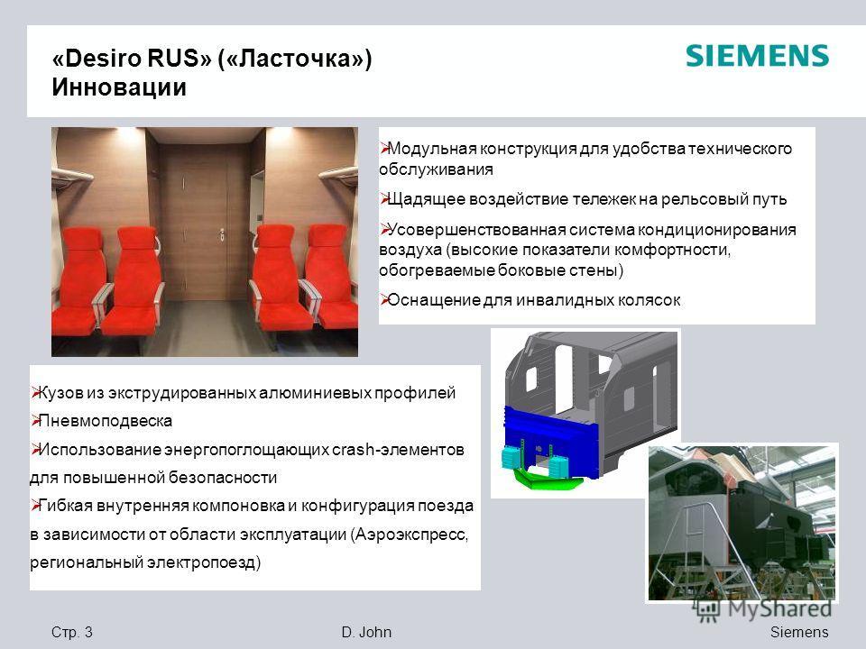 Siemens D. JohnСтр. 3 «Desiro RUS» («Ласточка») Инновации Модульная конструкция для удобства технического обслуживания Щадящее воздействие тележек на рельсовый путь Усовершенствованная система кондиционирования воздуха (высокие показатели комфортност