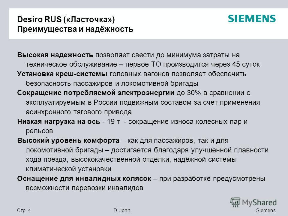 Siemens D. JohnСтр. 4 Desiro RUS («Ласточка») Преимущества и надёжность Высокая надежность позволяет свести до минимума затраты на техническое обслуживание – первое ТО производится через 45 суток Установка креш-системы головных вагонов позволяет обес
