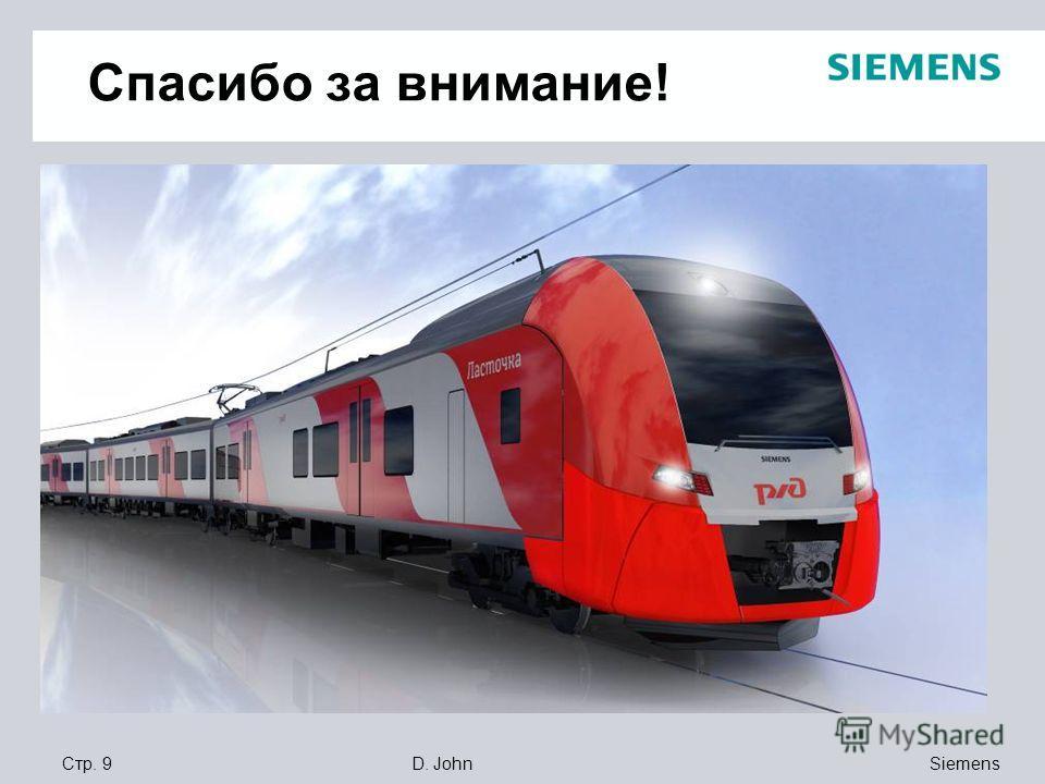 Siemens D. JohnСтр. 9 Спасибо за внимание!