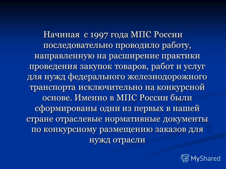 Начиная с 1997 года МПС России последовательно проводило работу, направленную на расширение практики проведения закупок товаров, работ и услуг для нужд федерального железнодорожного транспорта исключительно на конкурсной основе. Именно в МПС России б