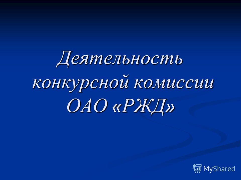 Деятельность конкурсной комиссии ОАО « РЖД »