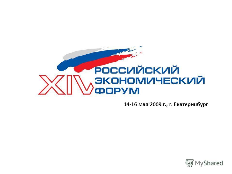 14-16 мая 2009 г., г. Екатеринбург