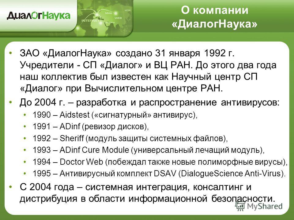 О компании «ДиалогНаука» ЗАО «ДиалогНаука» создано 31 января 1992 г. Учредители - СП «Диалог» и ВЦ РАН. До этого два года наш коллектив был известен как Научный центр СП «Диалог» при Вычислительном центре РАН. До 2004 г. – разработка и распространени