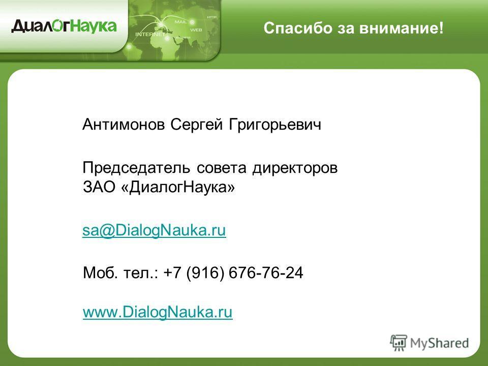 Спасибо за внимание! Антимонов Сергей Григорьевич Председатель совета директоров ЗАО «ДиалогНаука» sa@DialogNauka.ru Моб. тел.: +7 (916) 676-76-24 www.DialogNauka.ru www.DialogNauka.ru
