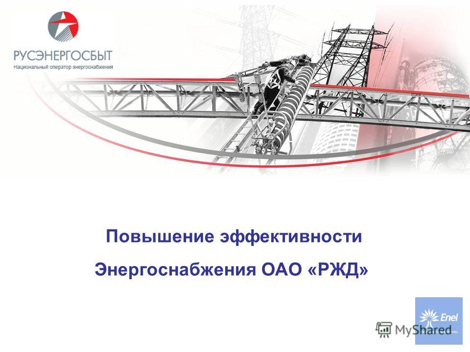 Повышение эффективности Энергоснабжения ОАО «РЖД»