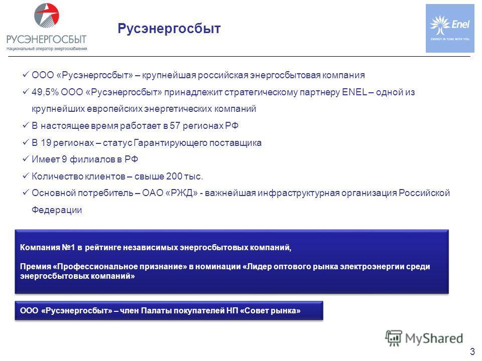 3 Русэнергосбыт ООО «Русэнергосбыт» – крупнейшая российская энергосбытовая компания 49,5% ООО «Русэнергосбыт» принадлежит стратегическому партнеру ENEL – одной из крупнейших европейских энергетических компаний В настоящее время работает в 57 регионах