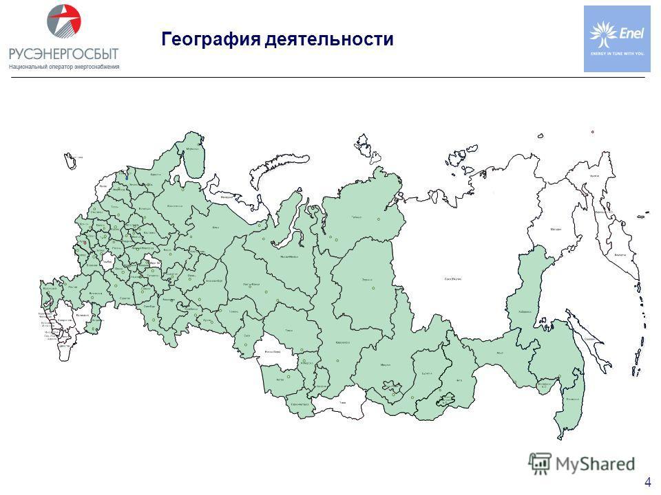 География деятельности 4