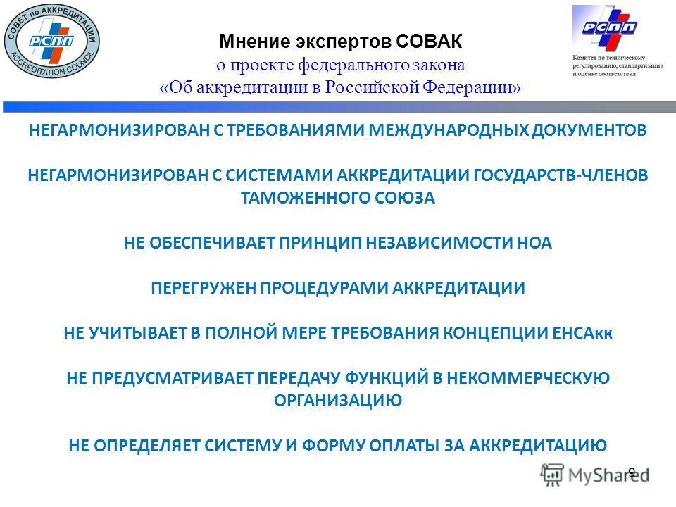 Мнение экспертов СОВАК о проекте федерального закона «Об аккредитации в Российской Федерации» НЕГАРМОНИЗИРОВАН С ТРЕБОВАНИЯМИ МЕЖДУНАРОДНЫХ ДОКУМЕНТОВ НЕГАРМОНИЗИРОВАН С СИСТЕМАМИ АККРЕДИТАЦИИ ГОСУДАРСТВ-ЧЛЕНОВ ТАМОЖЕННОГО СОЮЗА НЕ ОБЕСПЕЧИВАЕТ ПРИНЦ