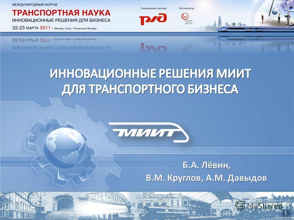 Б.А. Лёвин, В.М. Круглов, А.М. Давыдов 1
