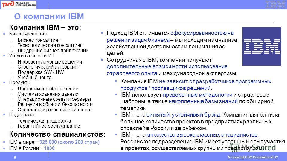 © Copyright IBM Corporation 2012 8 Подход IBM отличается сфокусированностью на решении задач бизнеса – мы исходим из анализа хозяйственной деятельности и понимания ее целей. Сотрудничая с IBM, компании получают дополнительные возможности использовани