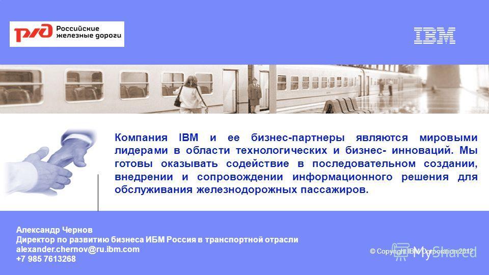 © Copyright IBM Corporation 2012 Компания IBM и ее бизнес-партнеры являются мировыми лидерами в области технологических и бизнес- инноваций. Мы готовы оказывать содействие в последовательном создании, внедрении и сопровождении информационного решения