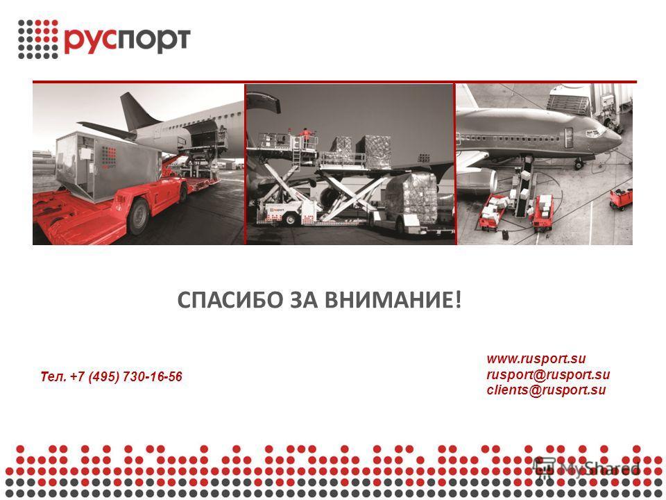 СПАСИБО ЗА ВНИМАНИЕ! Тел. +7 (495) 730-16-56 www.rusport.su rusport@rusport.su clients@rusport.su