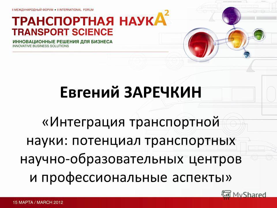 Евгений ЗАРЕЧКИН «Интеграция транспортной науки: потенциал транспортных научно-образовательных центров и профессиональные аспекты»