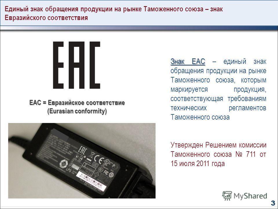 Единый знак обращения продукции на рынке Таможенного союза – знак Евразийского соответствия Знак ЕАС Знак ЕАС – единый знак обращения продукции на рынке Таможенного союза, которым маркируется продукция, соответствующая требованиям технических регламе