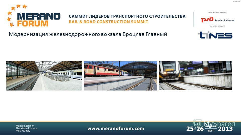 Модернизация железнодорожного вокзала Вроцлав Главный