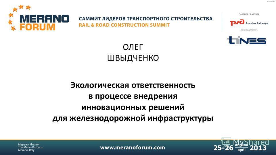 Экологическая ответственность в процессе внедрения инновационных решений для железнодорожной инфраструктуры ОЛЕГ ШВЫДЧЕНКО