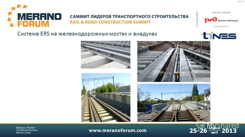 Система ERS на железнодорожных мостах и виадуках