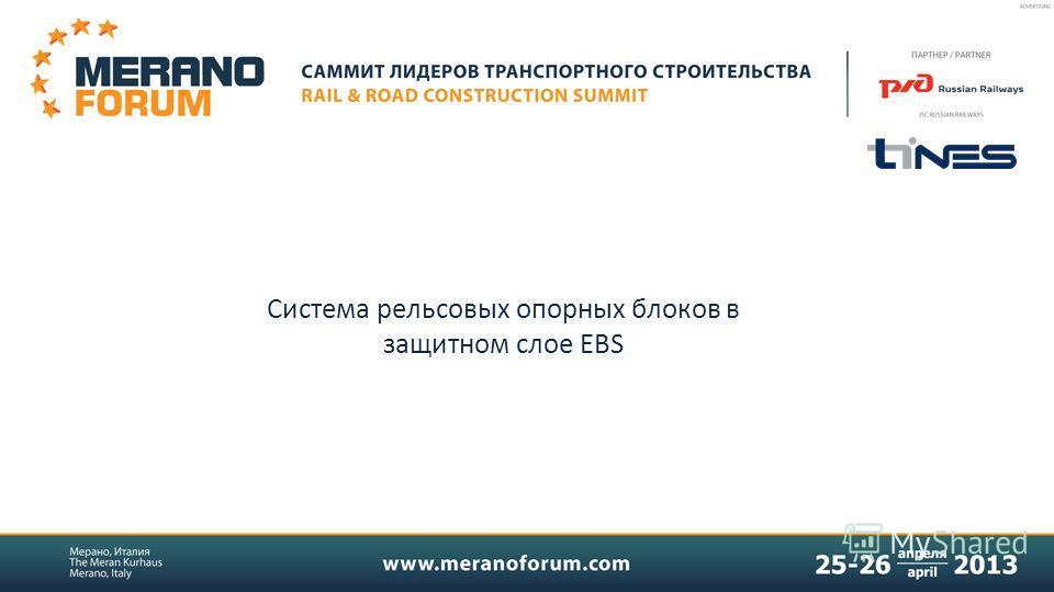 Система рельсовых опорных блоков в защитном слое EBS