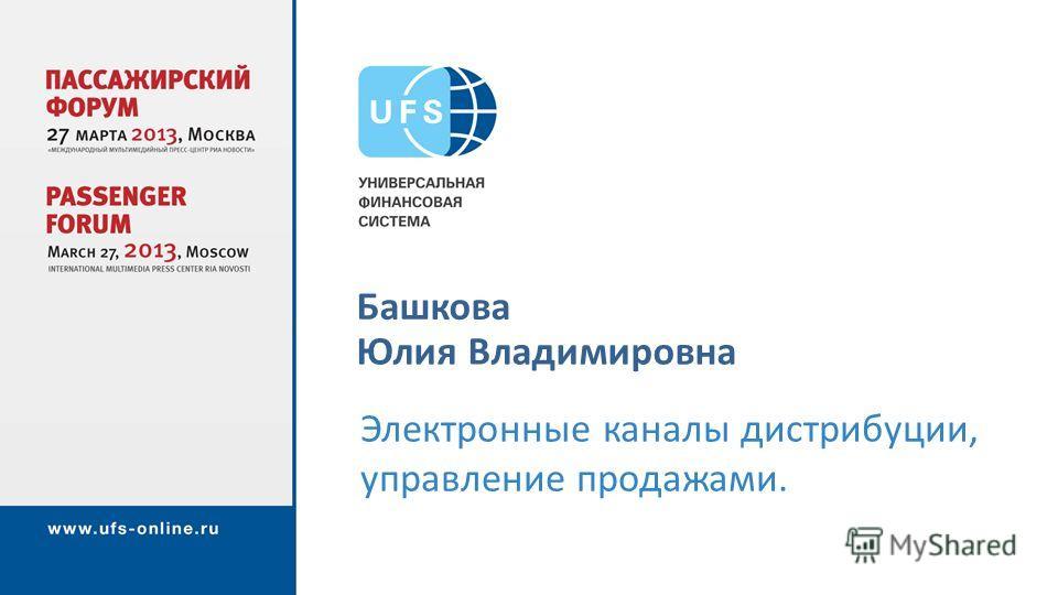 Башкова Электронные каналы дистрибуции, управление продажами. Юлия Владимировна