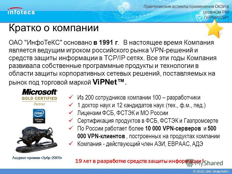 2010, ОАО «ИнфоТеКС». Кратко о компании Практические аспекты применения СКЗИ в сервисах PKI (ViPNet CSP) ОАО