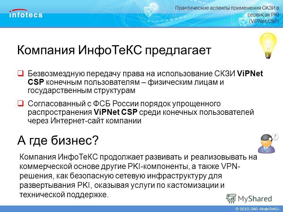 2010, ОАО «ИнфоТеКС». Компания ИнфоТеКС предлагает Безвозмездную передачу права на использование СКЗИ ViPNet CSP конечным пользователям – физическим лицам и государственным структурам Согласованный с ФСБ России порядок упрощенного распространения ViP