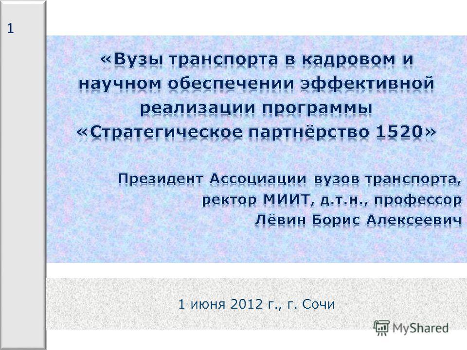 1 июня 2012 г., г. Сочи 1