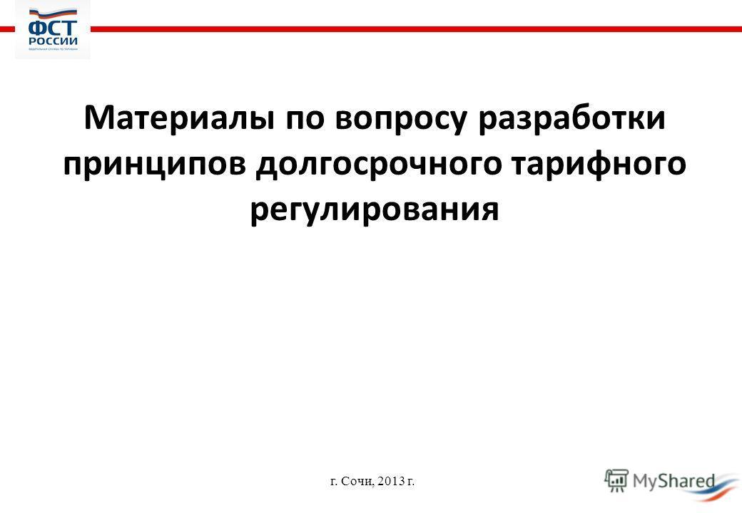 Материалы по вопросу разработки принципов долгосрочного тарифного регулирования г. Сочи, 2013 г.