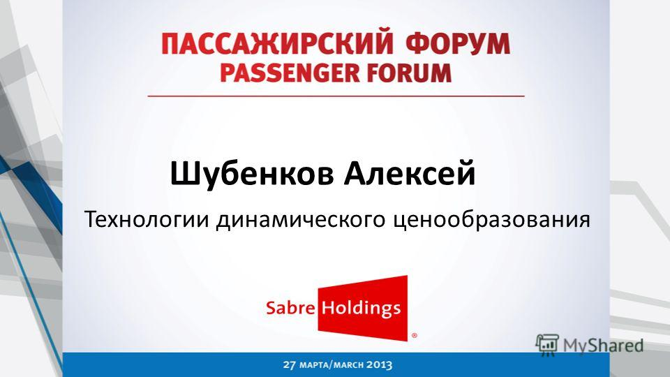 Шубенков Алексей Технологии динамического ценообразования