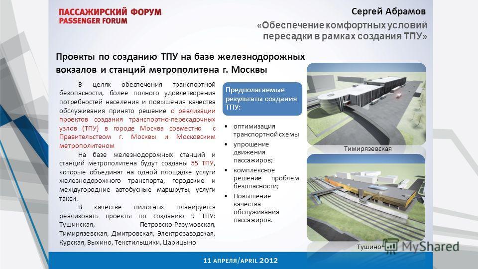 Проекты по созданию ТПУ на базе железнодорожных вокзалов и станций метрополитена г. Москвы В целях обеспечения транспортной безопасности, более полного удовлетворения потребностей населения и повышения качества обслуживания принято решение о реализац